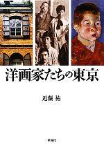洋画家たちの東京(単行本)