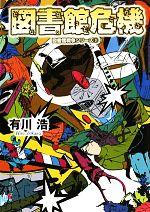 図書館危機 図書館戦争シリーズ3(角川文庫)(文庫)