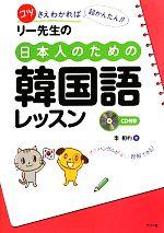リー先生の日本人のための韓国語レッスン CD付き(単行本)