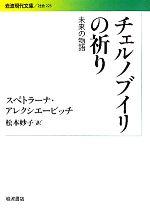 チェルノブイリの祈り 未来の物語(岩波現代文庫 社会225)(文庫)