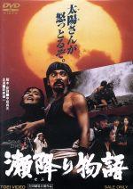 瀬降り物語(通常)(DVD)