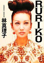 RURIKO(角川文庫)(文庫)