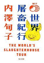 世界屠畜紀行 THE WORLD'S SLAUGHTERHOUSE TOUR(角川文庫)(文庫)