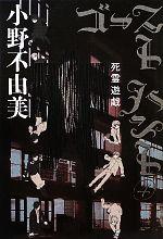 ゴーストハント 死霊遊戯(幽BOOKS)(4)(単行本)