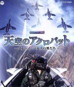 NHK VIDEO 天空のアクロバット~ブルーインパルスの男たち~(Blu-ray Disc)(BLU-RAY DISC)(DVD)