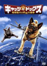 キャッツ&ドッグス 地球最大の肉球大戦争(通常)(DVD)