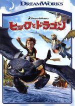 ヒックとドラゴン スペシャル・エディション(通常)(DVD)