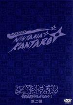 ミュージカル 忍たま乱太郎 第2弾~予算会議でモメてます!~(通常)(DVD)