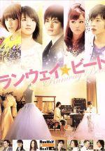 ランウェイ☆ビート スタンダード版(通常)(DVD)