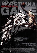 モア・ザン・ア・ゲーム(通常)(DVD)