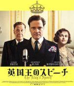 英国王のスピーチ コレクターズ・エディション(Blu-ray Disc)(BLU-RAY DISC)(DVD)