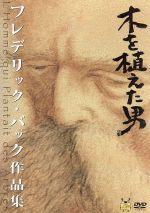 木を植えた男 フレデリック・バック作品集(通常)(DVD)