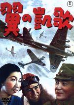 翼の凱歌(通常)(DVD)