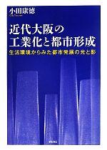 近代大阪の工業化と都市形成 生活環境からみた都市発展の光と影(単行本)