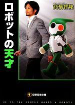 ロボットの天才(空想科学文庫)(文庫)