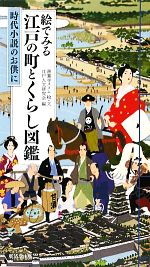 絵でみる江戸の町とくらし図鑑 時代小説のお供に(単行本)