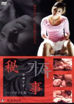 秘事(通常)(DVD)