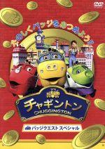 チャギントン バッジクエスト スペシャル(通常)(DVD)