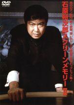 スクリーンメモリー Ⅱ(通常)(DVD)