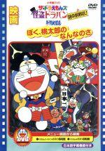 映画ドラえもん ぼく桃太郎のなんなのさ/ザ・ドラえもんズ 怪盗ドラパン 謎の挑戦状!(通常)(DVD)