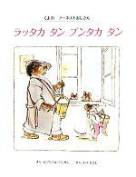 くまのアーネストおじさん ラッタカタンブンタカタン(児童書)