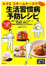 ルクエ スチームケースで生活習慣病予防レシピ(単行本)