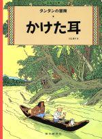 かけた耳 ペーパーバック版(タンタンの冒険16)(児童書)