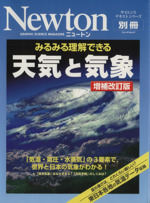 天気と気象 増補改訂版(単行本)