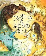 フィオーラとふこうのまじょ(講談社の創作絵本)(児童書)