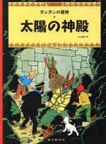 太陽の神殿 ペーパーバック版(タンタンの冒険7)(児童書)