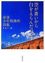 空が青いから白をえらんだのです 奈良少年刑務所詩集(新潮文庫)(文庫)