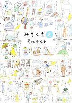 みちくさ(2)(単行本)