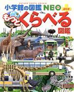 もっとくらべる図鑑(小学館の図鑑NEO+)(児童書)