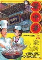 華中華(ハナ・チャイナ)(14)(ビッグC)(大人コミック)