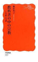 教科書の中の宗教 この奇妙な実態(岩波新書)(新書)