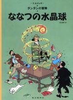 ななつの水晶珠 ペーパーバック版(タンタンの冒険6)(児童書)