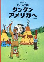 タンタン アメリカへ ペーパーバック版(タンタンの冒険20)(児童書)