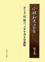 小林和夫著作集-ヨシュア記、箴言、イザヤ書6章講解(第4巻)(単行本)