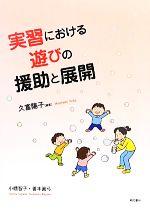 実習における遊びの援助と展開(単行本)