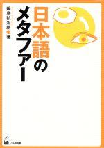日本語のメタファー(単行本)