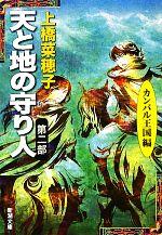 天と地の守り人 カンバル王国編(新潮文庫)(第2部)(文庫)