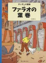 ファラオの葉巻 ペーパーバック版(タンタンの冒険8)(児童書)