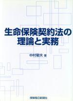生命保険契約法の理論と実務(単行本)