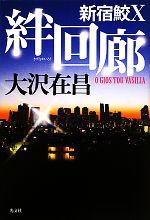 絆回廊 新宿鮫Ⅹ(新宿鮫シリーズ10)(単行本)
