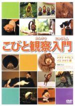 こびと観察入門 ケダマ ヤマビコ イエ タカラ編(通常)(DVD)