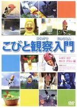 こびと観察入門 シボリ カワ ホトケ アラシ編(通常)(DVD)
