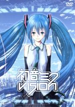 初音ミク Vision(通常)(DVD)