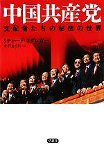 中国共産党 支配者たちの秘密の世界(単行本)