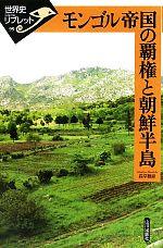 モンゴル帝国の覇権と朝鮮半島(世界史リブレット99)(単行本)