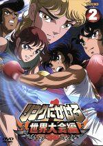 リングにかけろ1 世界大会編 2(通常)(DVD)